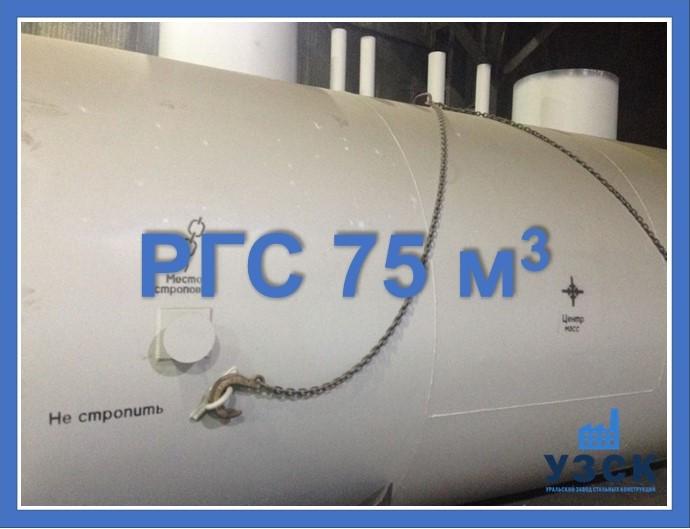РГС 75 м3