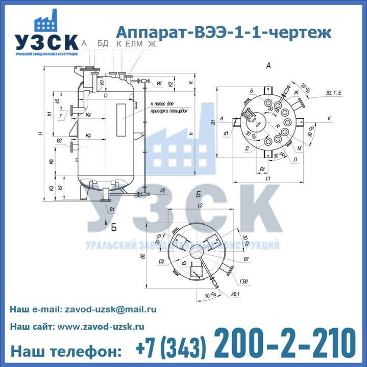 Аппарат-ВЭЭ-1-1-чертеж в Пскове