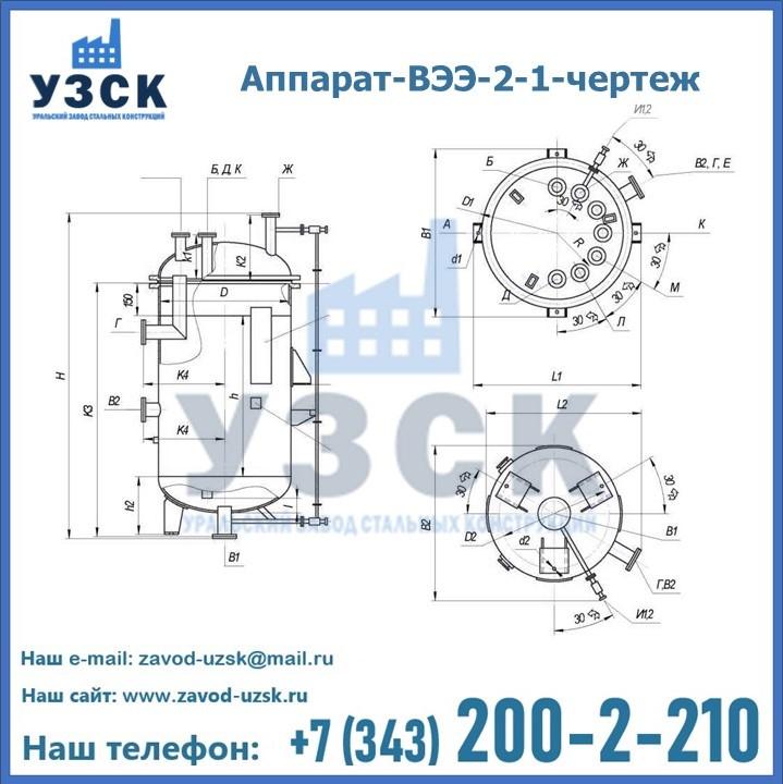 Аппарат-ВЭЭ-2-1-чертеж в Пскове