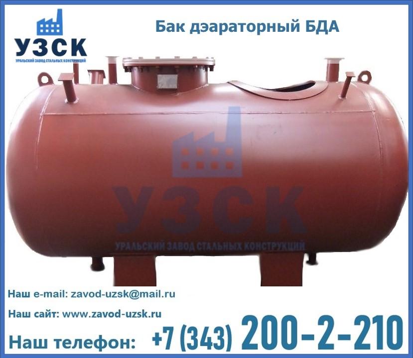 Бак дэараторный БДА в Екатеринбурге