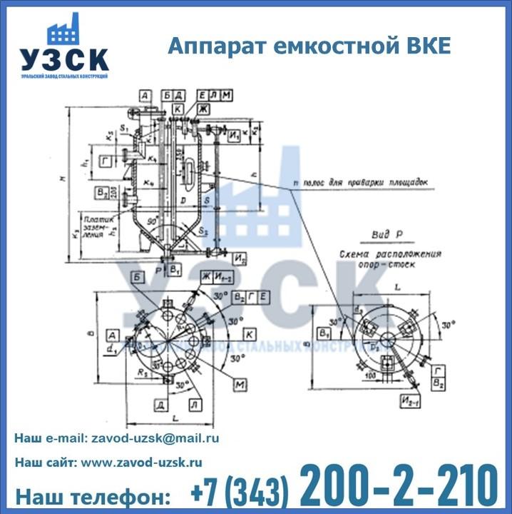 Аппарат емкостной ВКЕ в Екатеринбурге