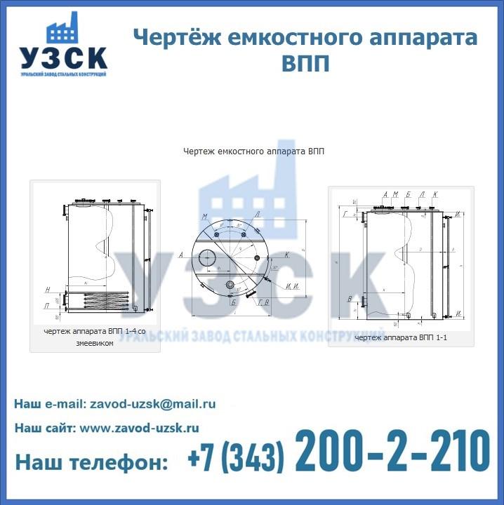 Емкостное оборудование ВПП в Нижнекамске