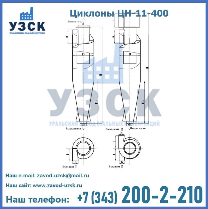 Схема строения ЦН-11-400 в Екатеринбурге