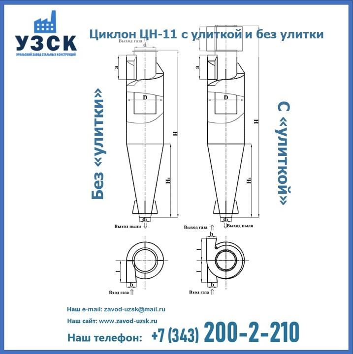 Циклон ЦН 11 с улиткой и Циклон ЦН без улитки в Екатеринбурге