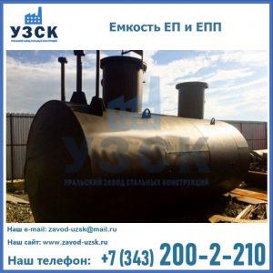 Емкость подземная ЕП и ЕПП в Екатеринбурге