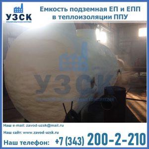 Емкость подземная ЕП и ЕПП в теплоизоляции в Екатеринбурге