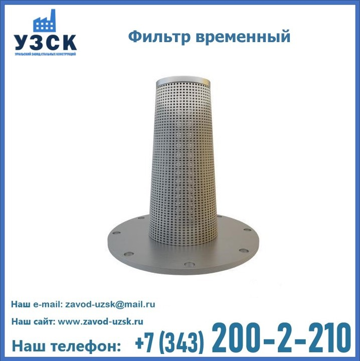 Фильтр временный в Екатеринбурге