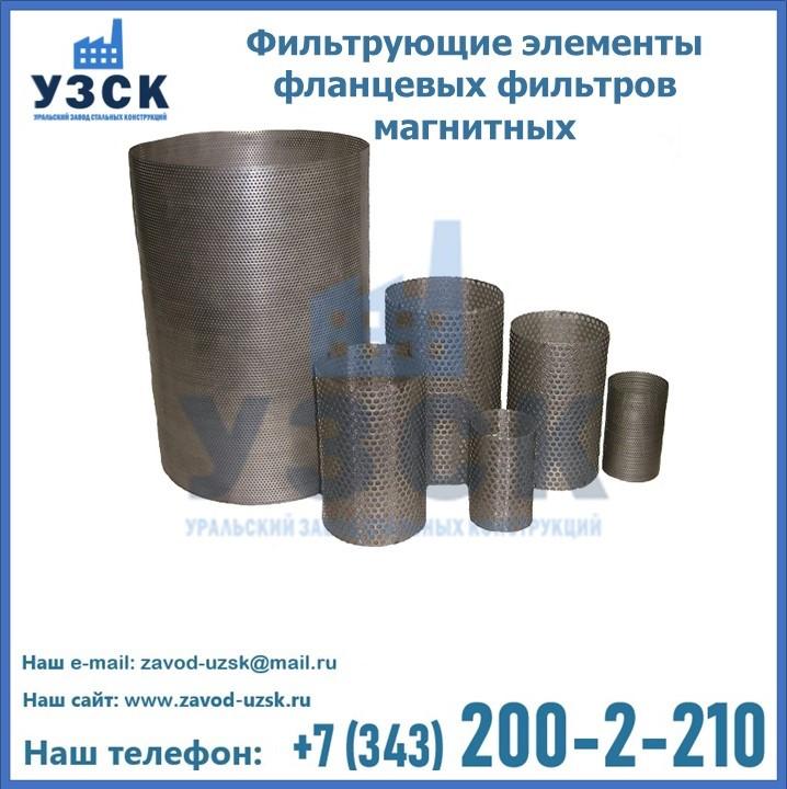 Фильтрующие элементы фланцевых фильтров магнитных в Екатеринбурге