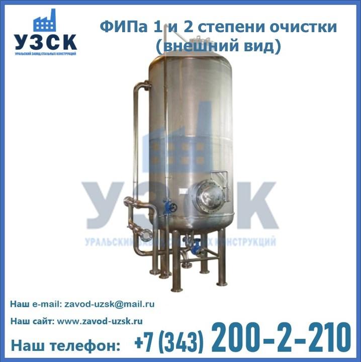 ФИПа 1 и 2 степени очистки внешний вид в Екатеринбурге
