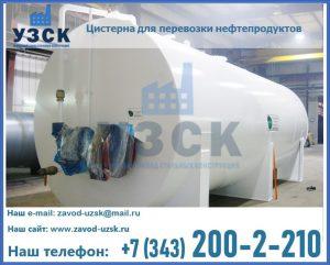 Цистерна для перевозки нефтепродуктов в Екатеринбурге