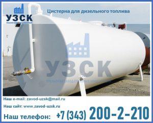 Цистерна для дизельного топлива в Екатеринбурге
