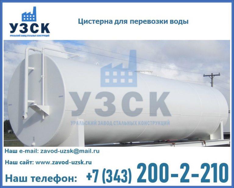 Цистерна для перевозки воды(технической, питьевой, противопожарной) в Екатеринбурге