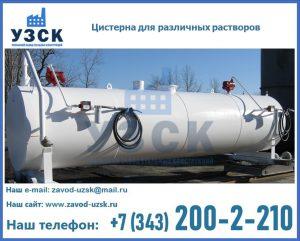 Цистерна для различных растворов в Екатеринбурге