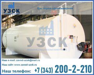 Цистерна для бензина в Екатеринбурге