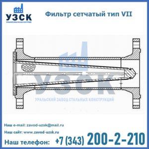 Фильтр сетчатый тип VII в Пскове