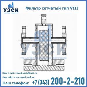 Фильтр сетчатый тип VIII в Пскове