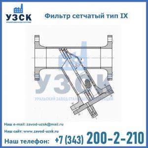 Фильтр сетчатый тип IX в Пскове