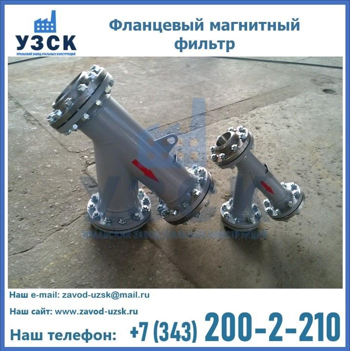 Фланцевый магнитный фильтр в Екатеринбурге