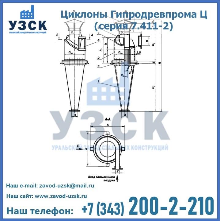 Схема строения циклона Гипродревпрома в Екатеринбурге
