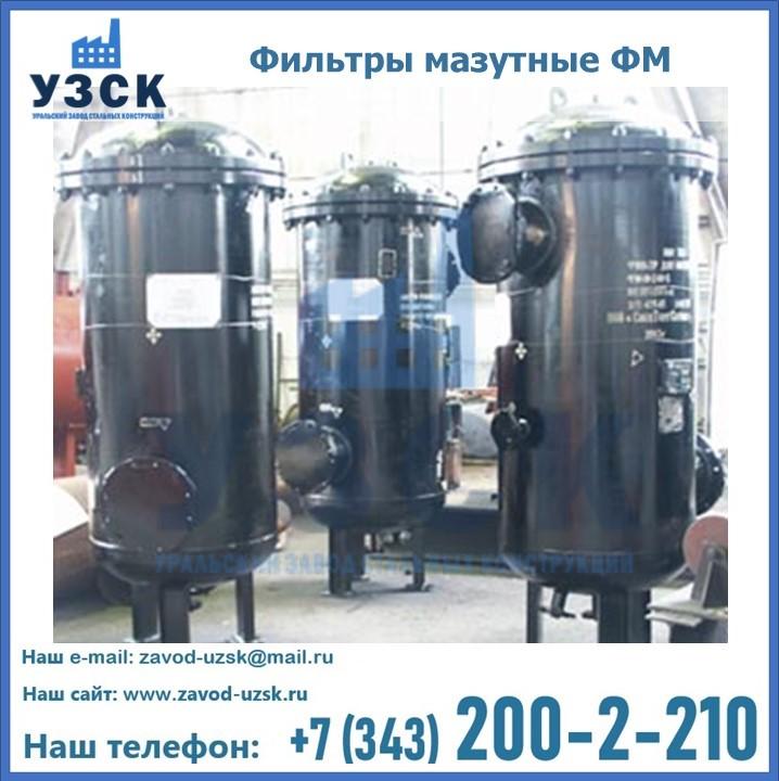 Фильтры мазутные ФМ в Екатеринбурге