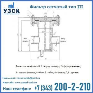 Фильтр сетчатый ФС по Т-ММ-11-2003 в Пскове