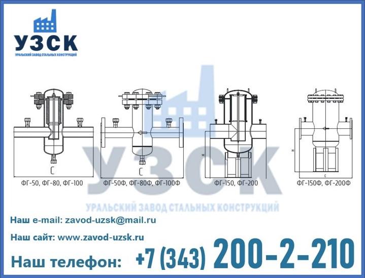 ФГ с прямыми патрубками в Екатеринбурге