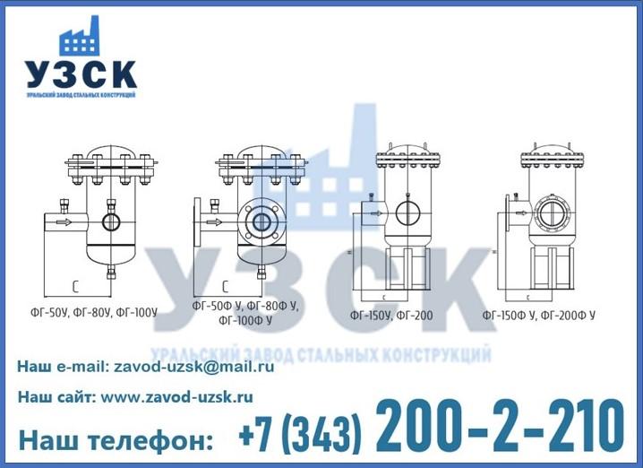 ФГ с угловыми патрубками в Екатеринбурге