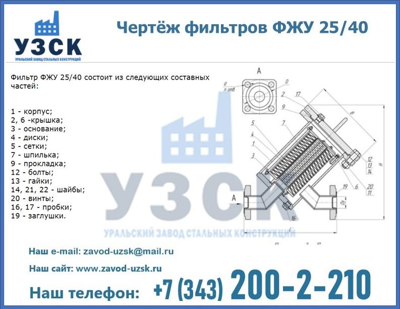 Чертёж фильтров ФЖУ 25/40 в Екатеринбурге