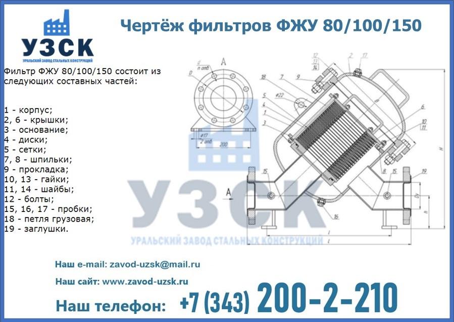 Чертёж фильтров фжу 80/100/150 в Екатеринбурге