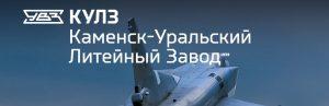 АО Каменск-Уральский литейный завод в Нур-Султан (Астана)