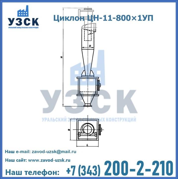 Циклон ЦН-11-800×1УП с улиткой и пирамидальным бункером в Екатеринбурге