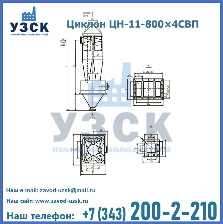 Циклоны ЦН-11-800×4СВП с камерой в виде сборника в Екатеринбурге