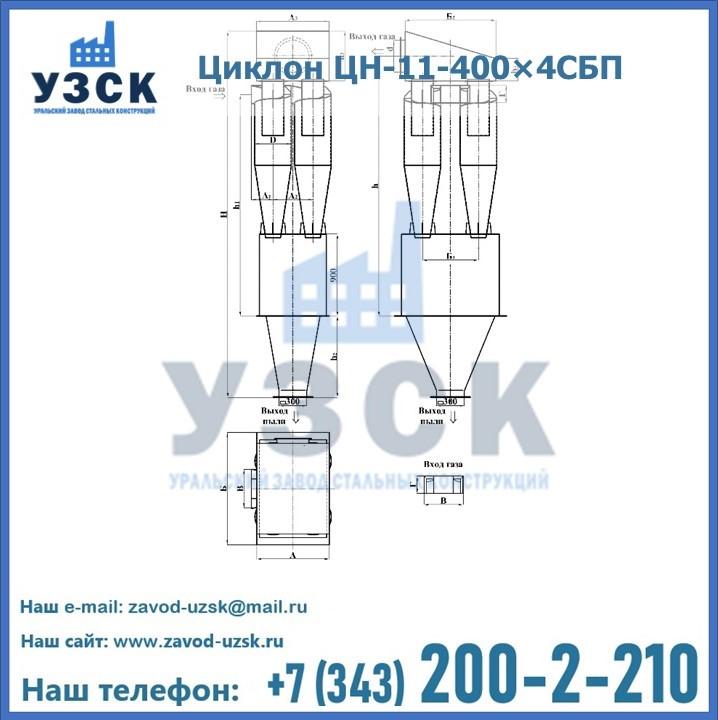 Циклоны ЦН-11-400×4СБП с камерой в виде сборника в Екатеринбурге