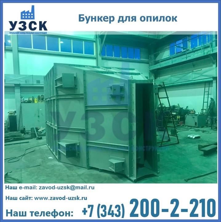 Бункер для опилок в Екатеринбурге
