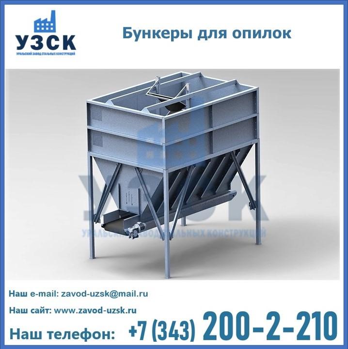 Изображение бункера для опилок в Екатеринбурге