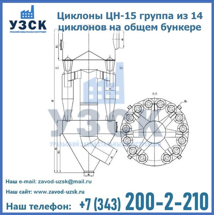 Циклоны ЦН-15 группа из 14 циклонов на общем бункере в Екатеринбурге