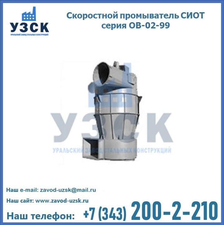 Скоростной промыватель СИОТ серия ОВ-02-99 в Екатеринбурге