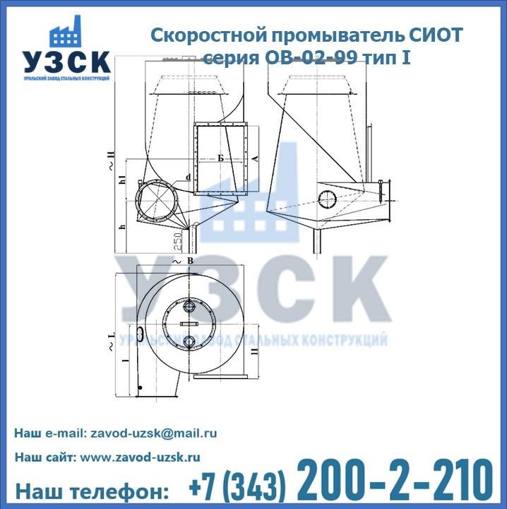 Скоростной промыватель СИОТ серия ОВ-02-99 тип I в Екатеринбурге