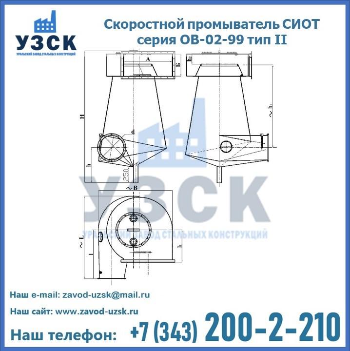 Скоростной промыватель СИОТ серия ОВ-02-99 тип II в Екатеринбурге