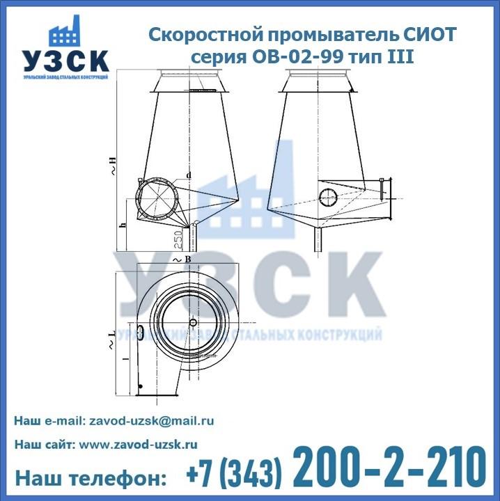 Скоростной промыватель СИОТ серия ОВ-02-99 тип III в Екатеринбурге