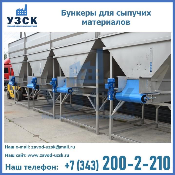 Бункеры для сыпучих материалов в Екатеринбурге