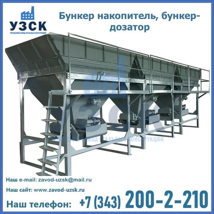Бункер накопитель, бункер-дозатор в Екатеринбурге