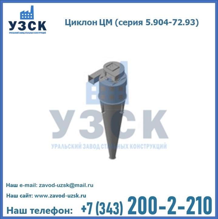 Циклоны ЦМ (серия 5.904-72.93) в Екатеринбурге