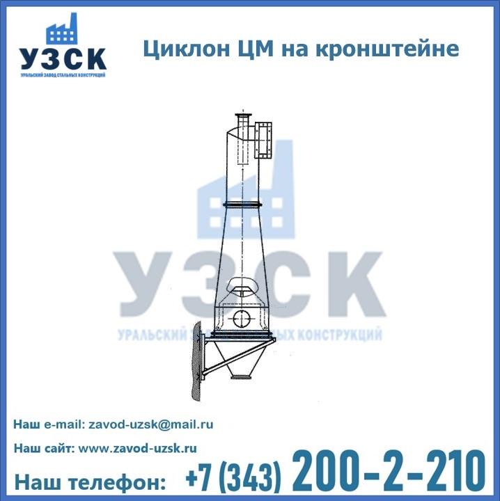 Циклоны ЦМ (серия 5.904-72.93)на кронштейне в Екатеринбурге