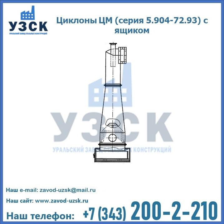 Циклоны ЦМ (серия 5.904-72.93) с ящиком в Екатеринбурге
