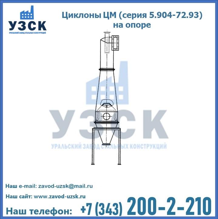 Циклоны ЦМ (серия 5.904-72.93 на опоре в Екатеринбурге