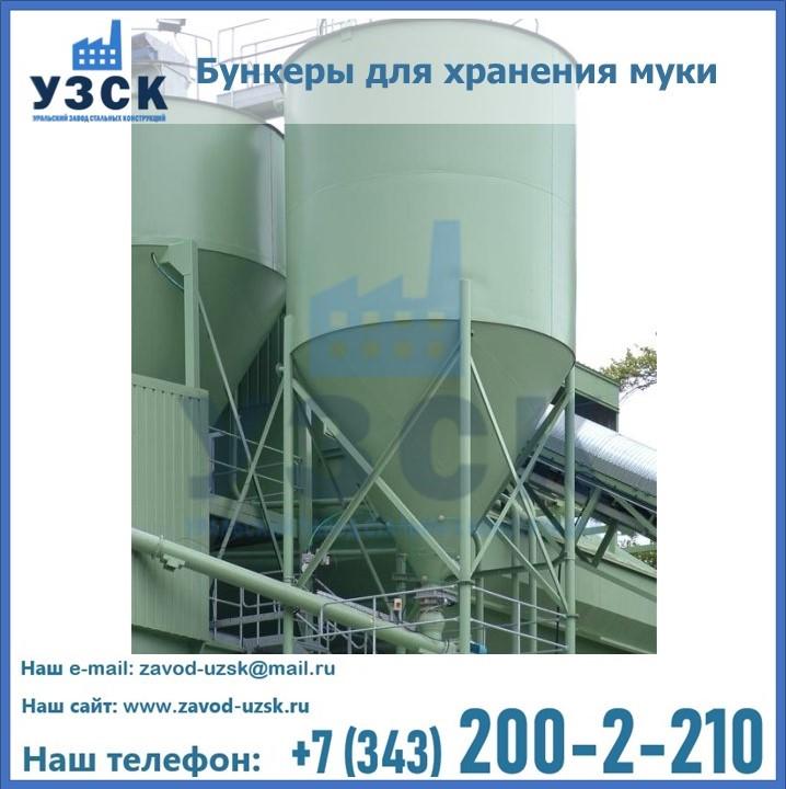Бункеры для хранения муки в Екатеринбурге