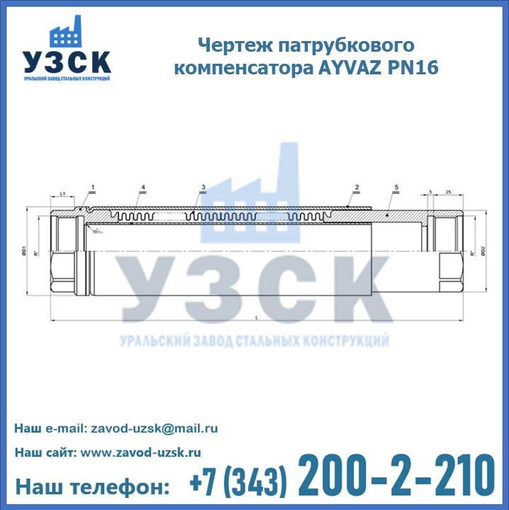 Патрубковые компенсаторы AYVAZ PN16 в Екатеринбурге
