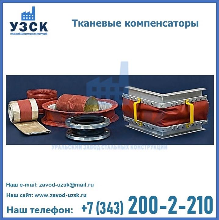 Тканевые компенсаторы в Екатеринбурге