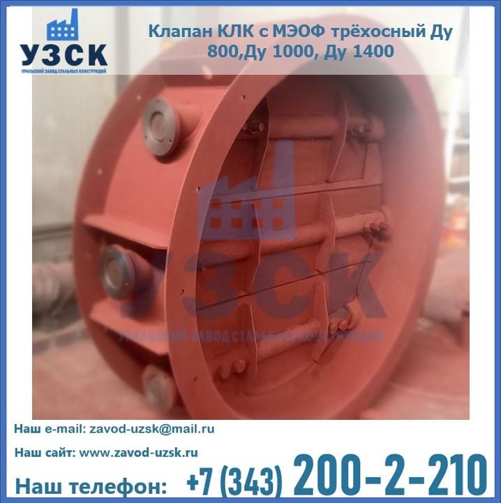 Клапан КЛК с МЭОФ трёхосный Ду 800,Ду 1000, Ду 1400 в Пскове